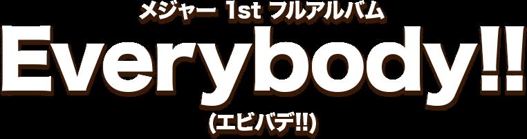 メジャー1stフルアルバム [Everybody!!(エビバデ!!)]