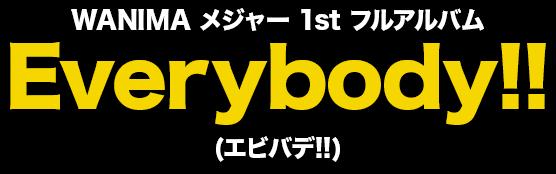 WANIMA メジャー 1st フルアルバム [ Everybody!!(エビバデ!!) ]